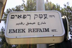 Emek Refaim Street sign (lit. Valley of Refaim Street; a Jerusalem street that descends into the Valley of Rephaim).