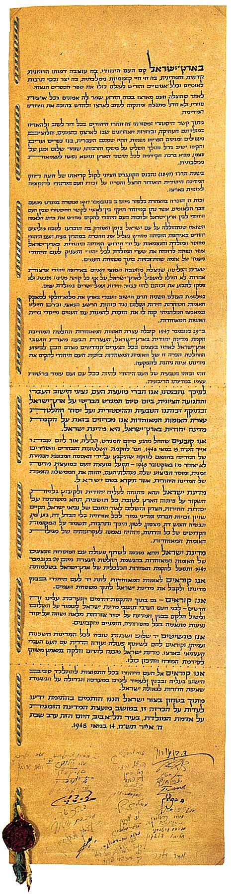 Israel_Declaration_of_Independence_t