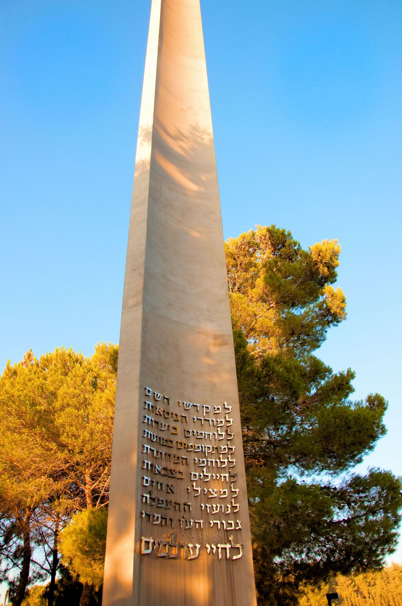 Yad_Vashem_Tribute_to_the_Righteous_Among_the_Nations_(3756293059)_t