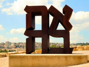 "Ahava (אהבה ""love"" in Hebrew), COR-TEN steel sculpture by Robert Indiana, 1977, Israel Museum, Jerusalem, Israel."