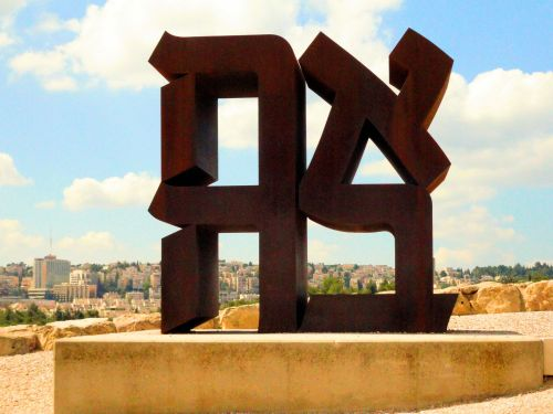 PikiWiki_Israel_26810_Billy_Rose_Art_Garden_t